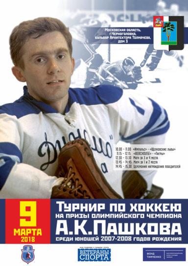 Турнир на призы А.К.Пашкова 2018 г.