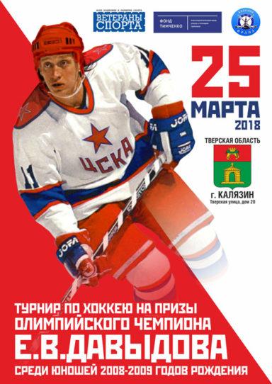 Турнир по хоккею на призы Е. В. Давыдова 2018 г.