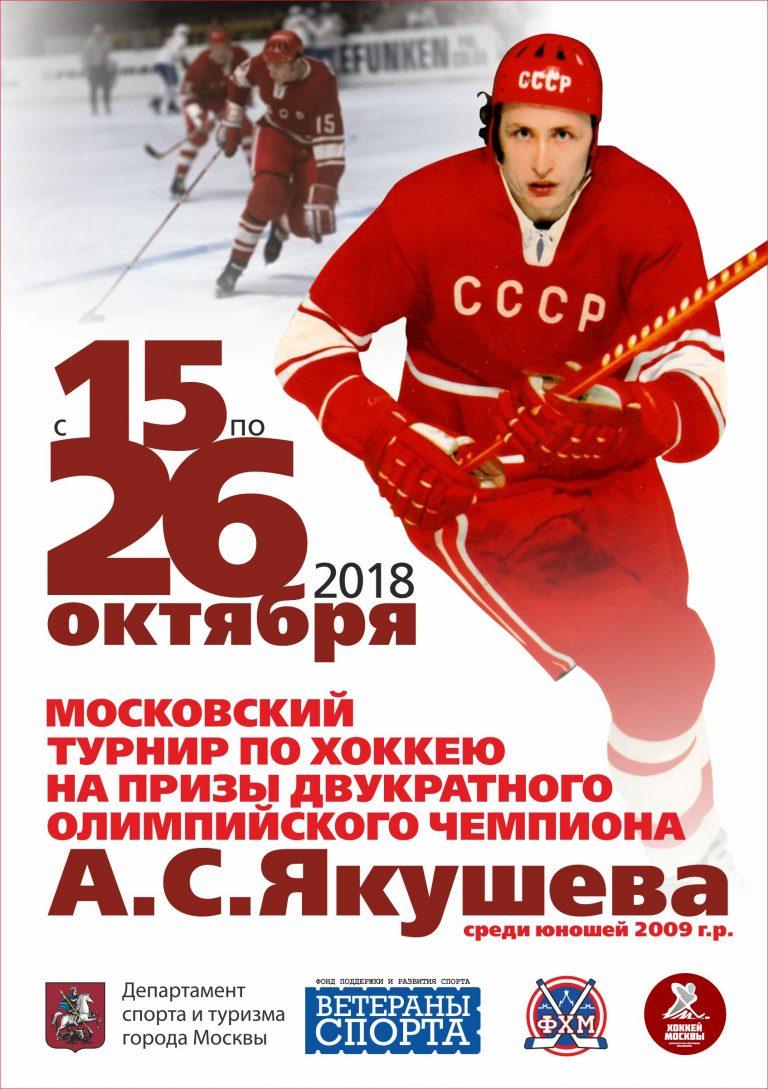 Турнир по хоккею на призы А. С. Якушева