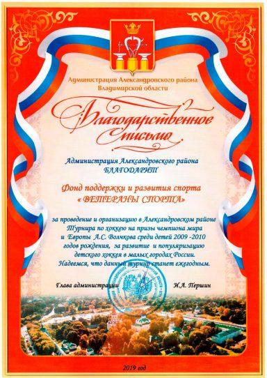 Глава администрации И.А. Першин