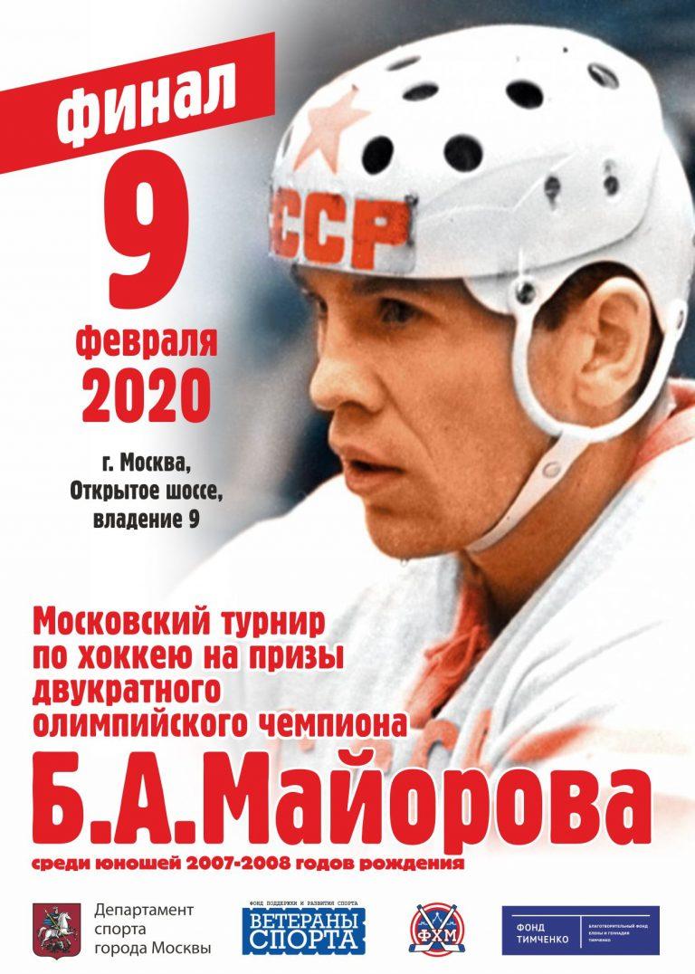 Турнир по хоккею на призы Б.А.Майорова