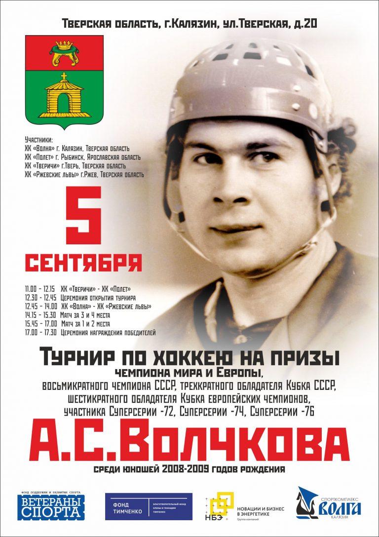 Турнир по хоккею на призы А.С. Волчкова