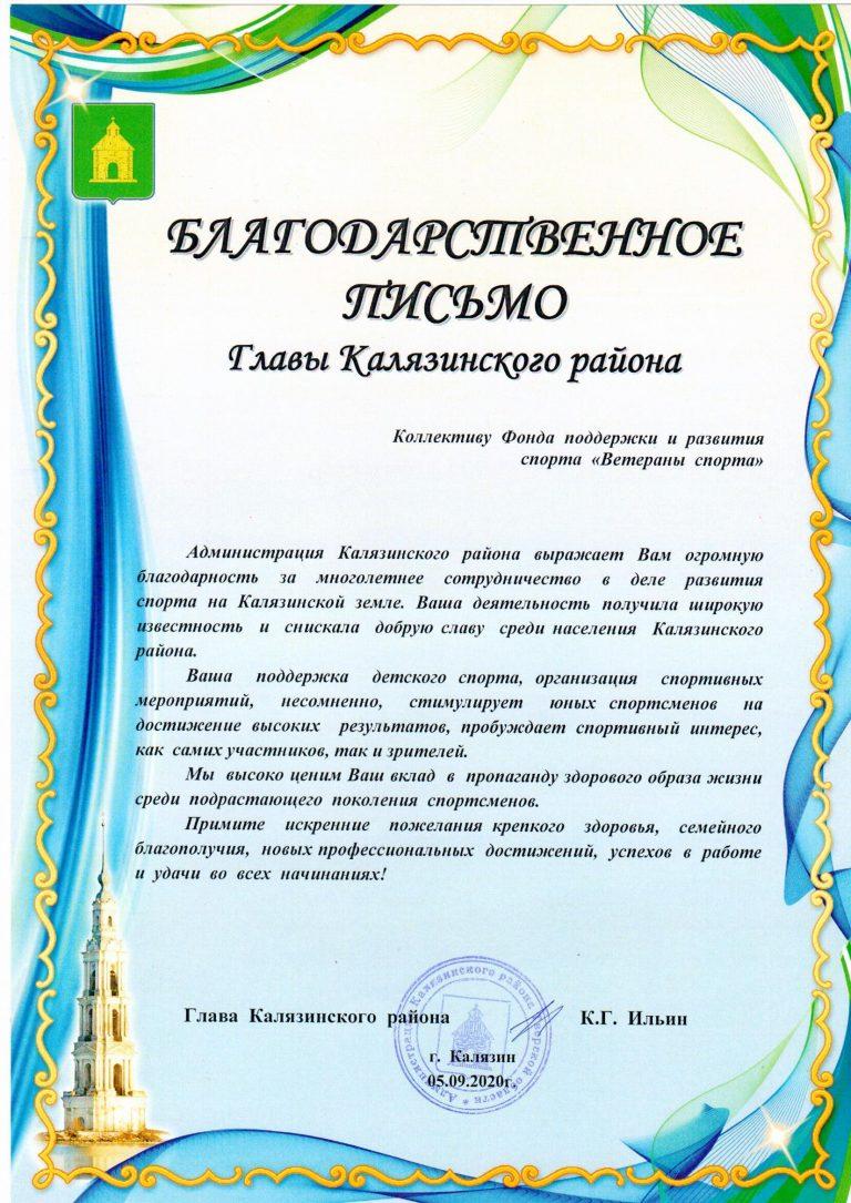 Глава Калязинского района К.Г. Ильин