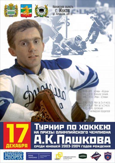 Турнир по хоккею А.К. Пашкова