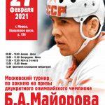 Турнир по хоккею Б.А. Майорова