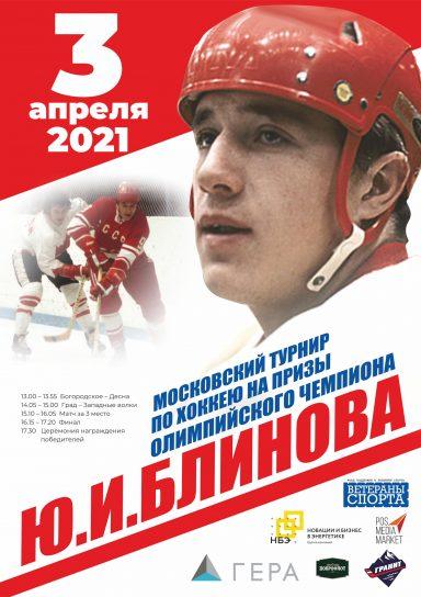 Турнир по хоккею Ю.И. Блинов