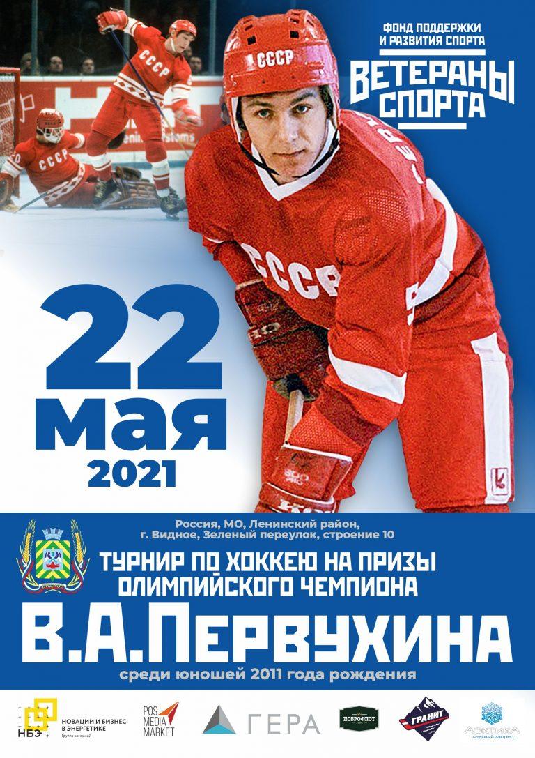 Турнир по хоккею В.А. Первухина