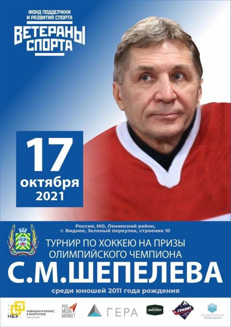 Турнир по хоккею С.М. Шепелева