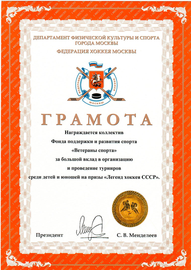 Федерация хоккея Москвы