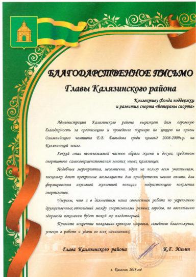 Глава Калязинского района Ильин К.Г.