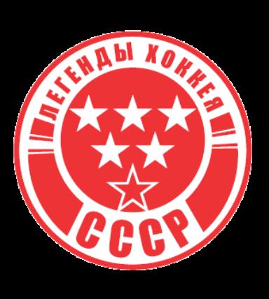 ХК «Легенды хоккея СССР»