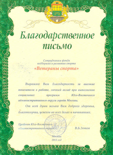 Префект ЮВАО Зотов В.Б.
