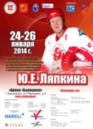 Турнир на призы Ляпкина Ю.Е. 2014 г.