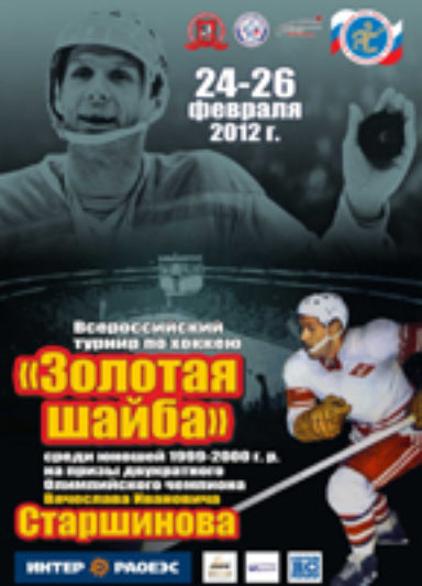 Турнир ЗШ на призы Старшинова В.И. 2012 г.