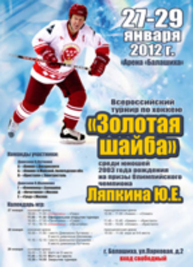 Турнир ЗШ на призы Ляпкина Ю.Е. 2012 г.