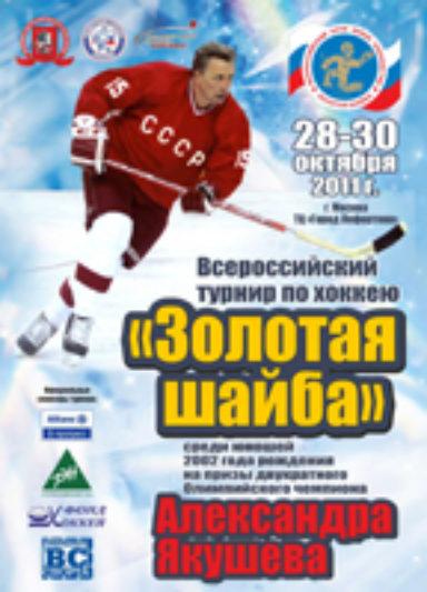 Турнир ЗШ на призы Якушева А.С. 2011 г.