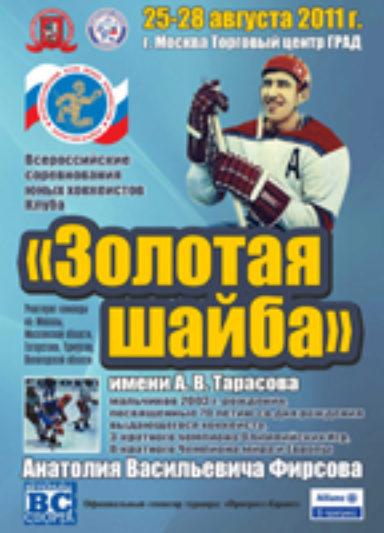 Турнир ЗШ посвященный 70-летию Фирсова А.В. 2011 г.