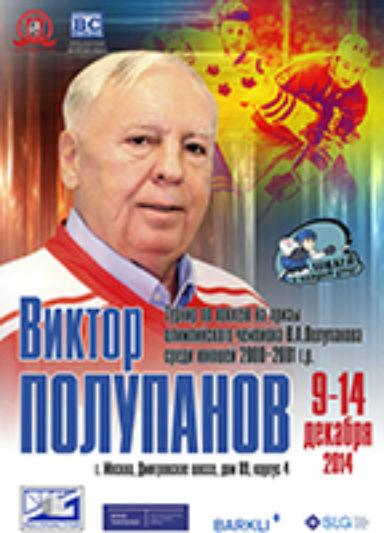 Турнир на призы Полупанова В.А. 2014 г.