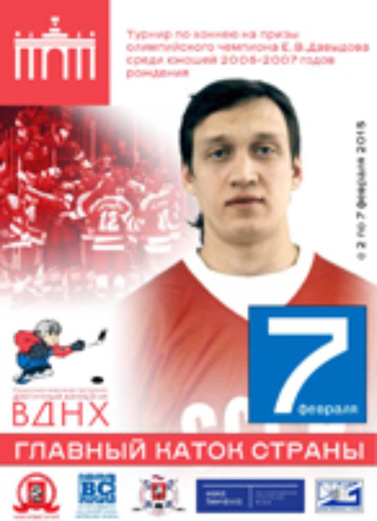 Турнир на призы Давыдова Е.В. 2015 г.