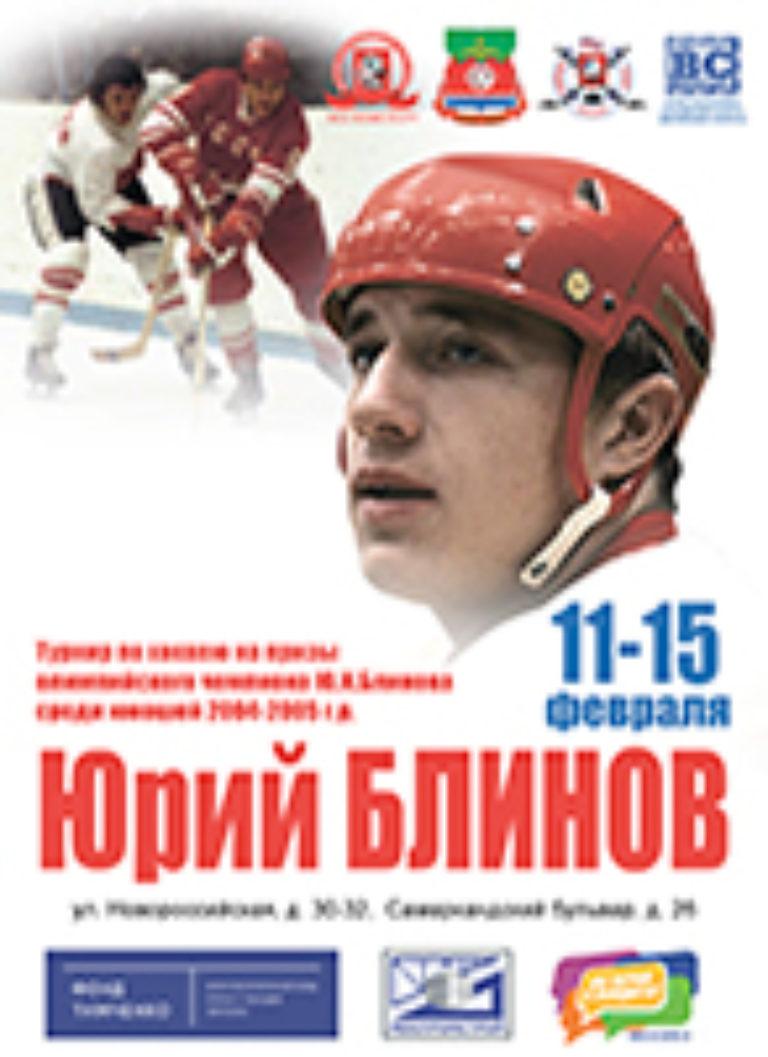 Турнир на призы Блинова Ю.И. 2015 г.
