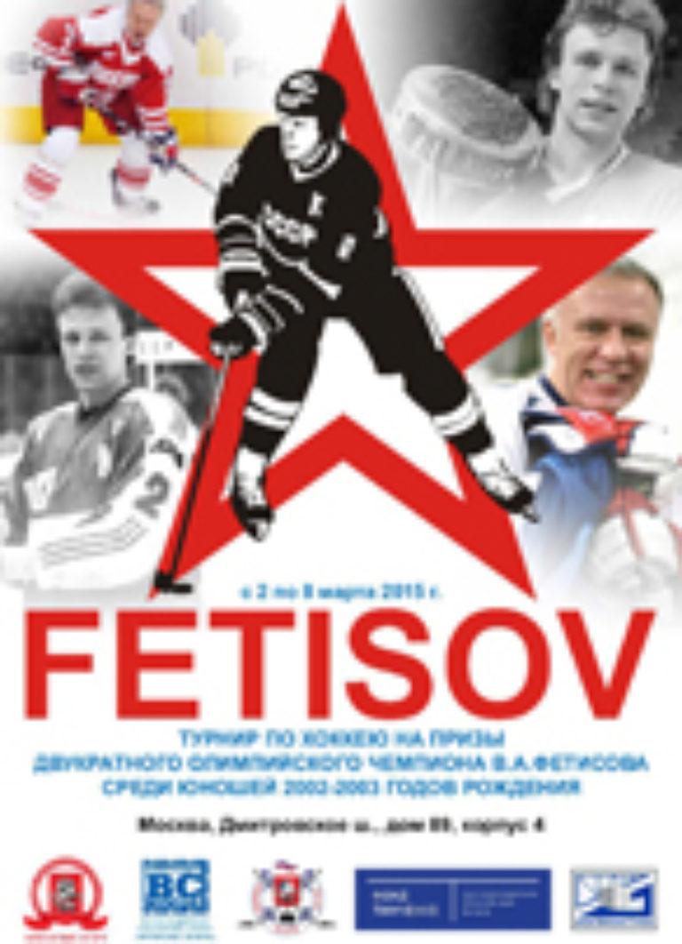 Турнир на призы Фетисова В.А. 2015 г.