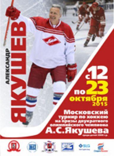 Турнир на призы Якушева А.С. 2015 г.