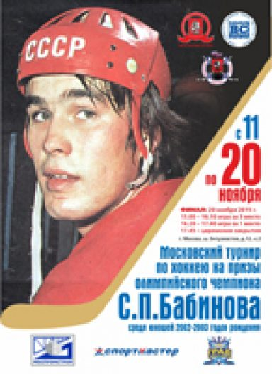 Турнир на призы Бабинова С.П. 2015 г.