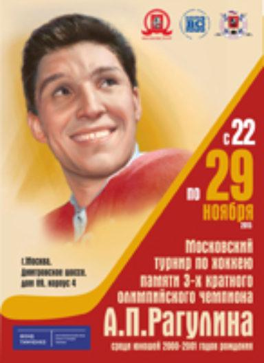 Турнир памяти Рагулина А.П. 2015 г.