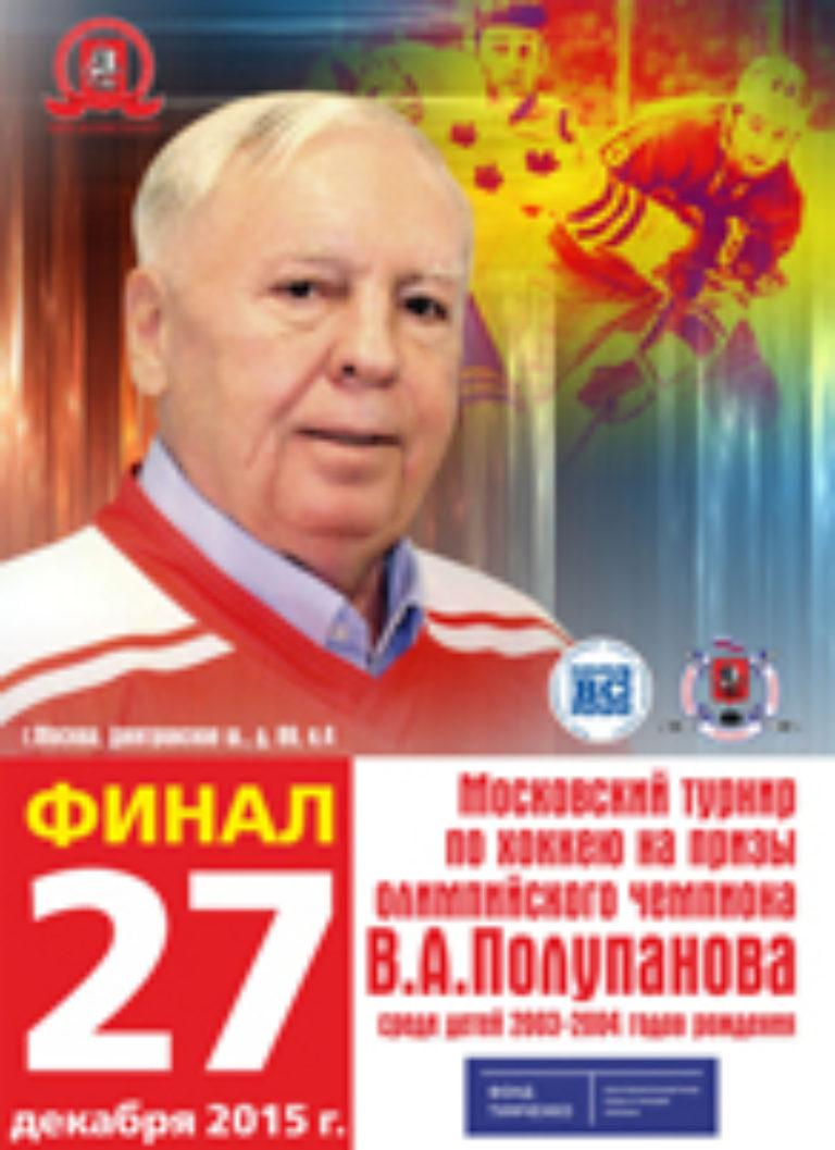Турнир на призы Полупанова В.А. 2015 г.