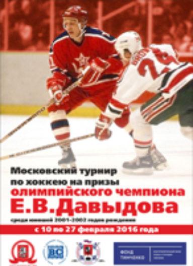 Турнир на призы Давыдова Е.В. 2016 г.