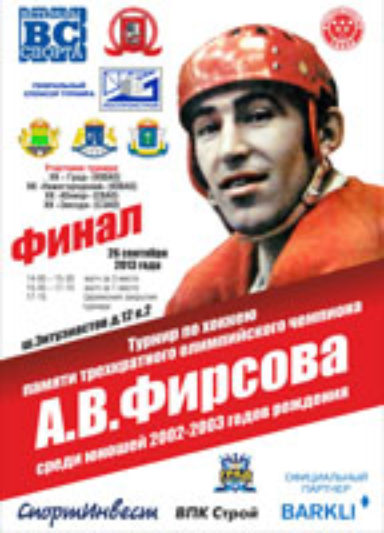 Турнир памяти Фирсова А.В. 2013 г.