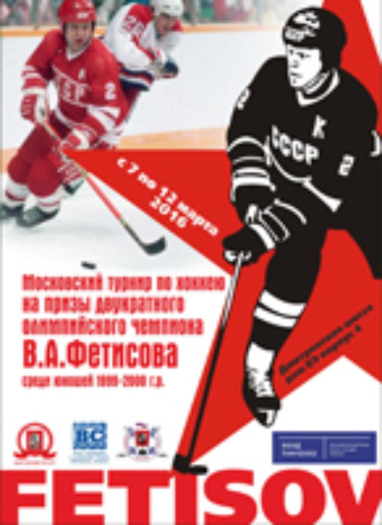Турнир на призы Фетисова В.А. 2016 г.
