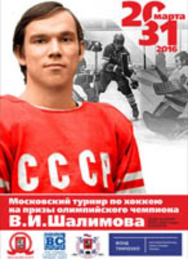 Турнир на призы Шалимова В.И. 2016 г.