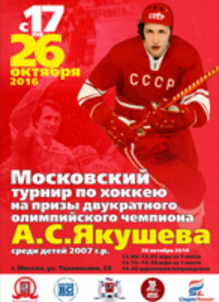 Турнир на призы Якушева А.С. 2016 г.