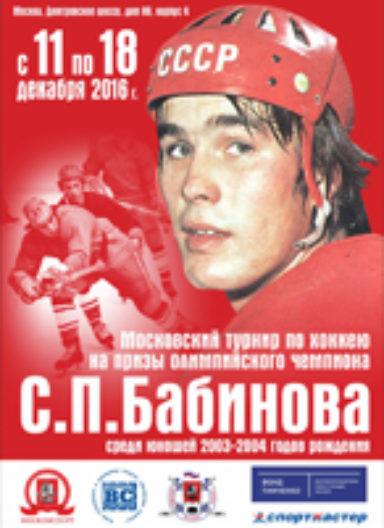 Турнир на призы Бабинова С.П. 2016 г.