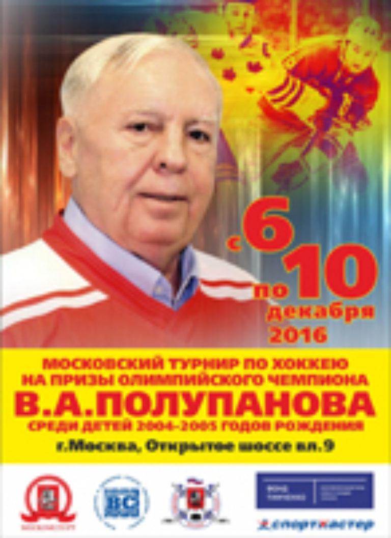 Турнир на призы Полупанова В.А. 2016 г.