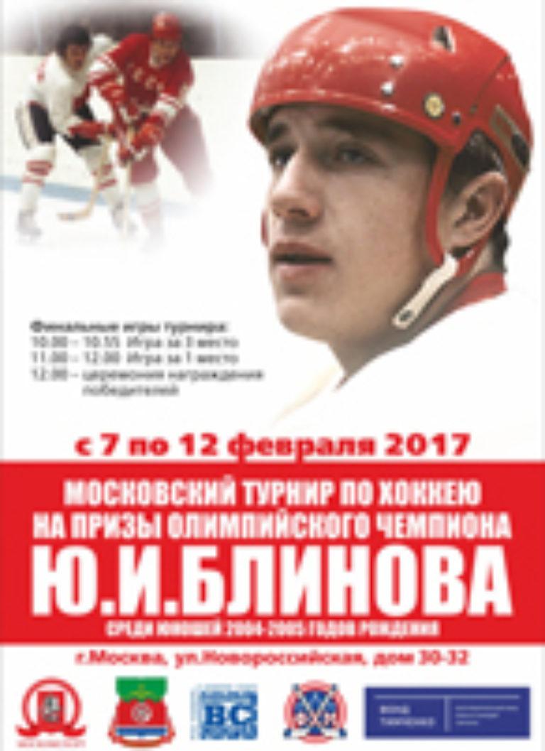 Турнир на призы Блинова Ю.И. 2017 г.