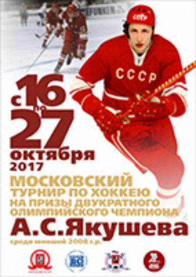 Турнир на призы Якушева А.С. 2017 г.