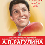 Турнир памяти А.П. Рагулина 2017