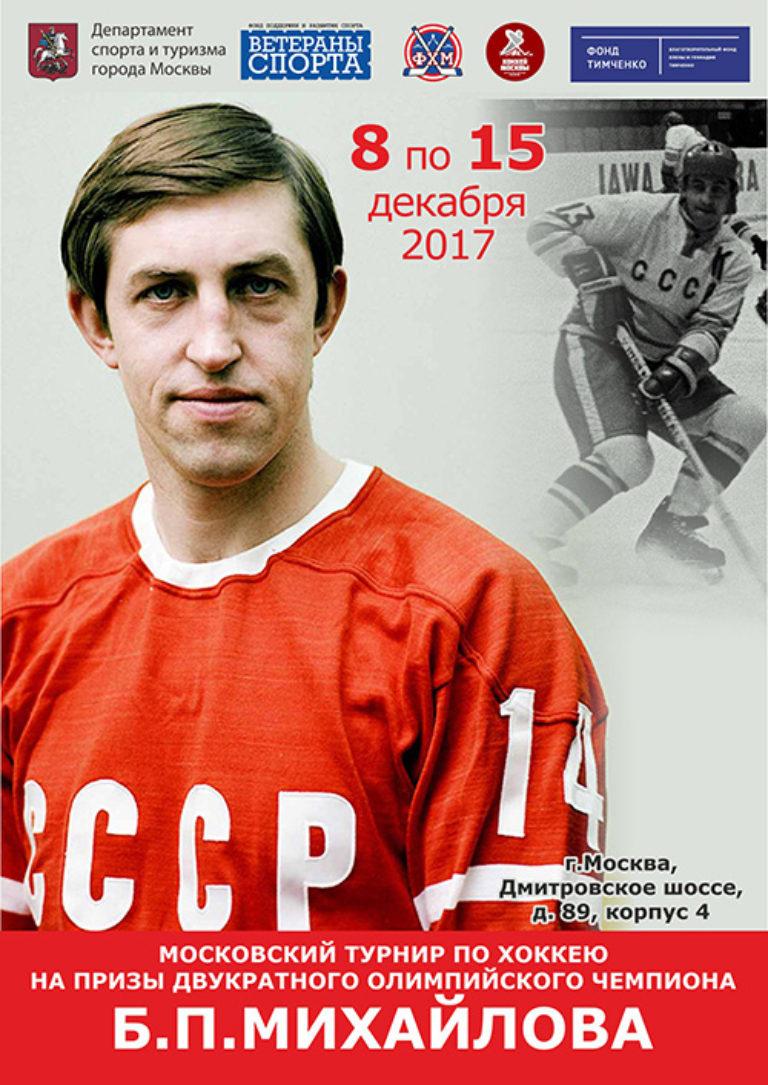 Турнир на призы Б.П. Михайлова