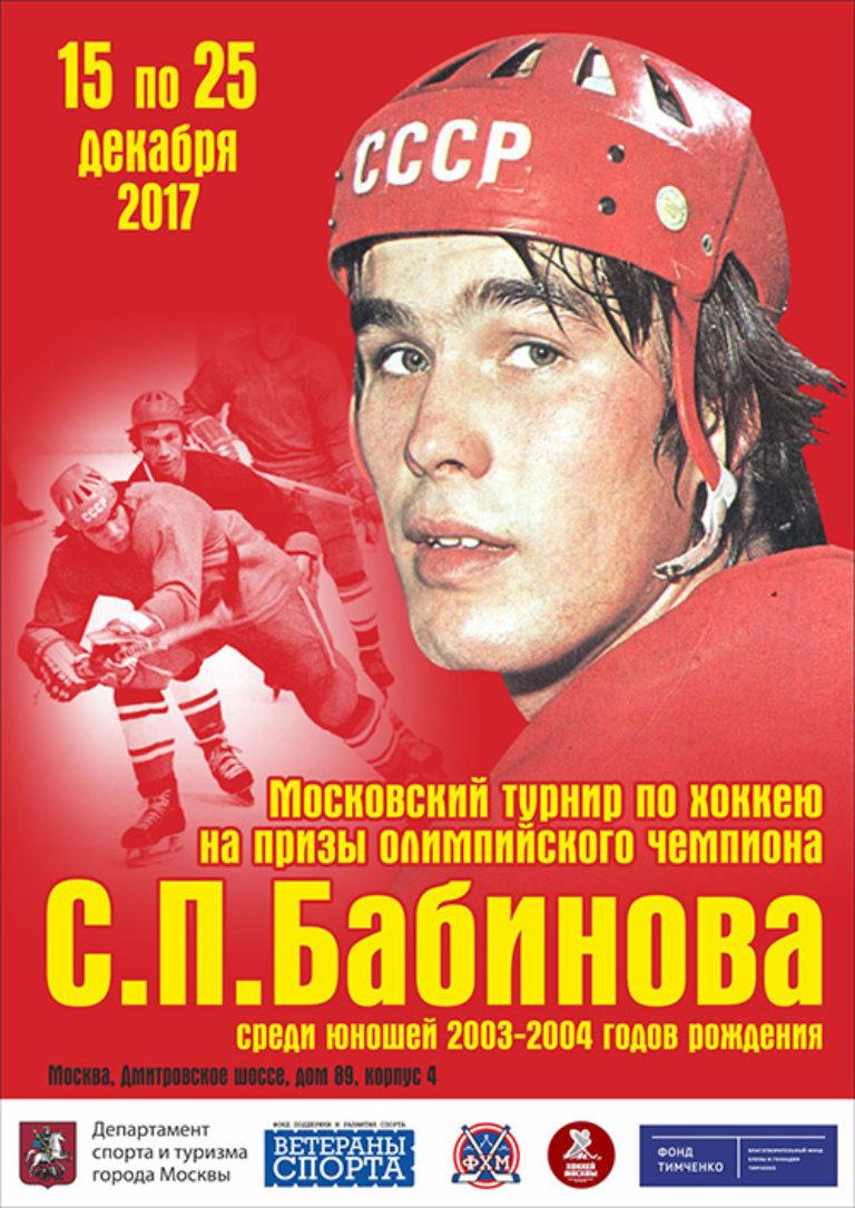 Турнир на призы С.П. Бабинова 2017 г.