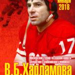 Турнир памяти В.Б. Харламова 2018 г.