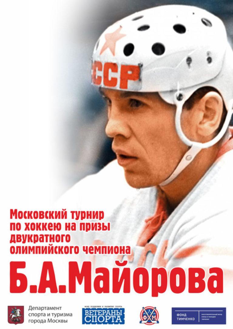 Турнир на призы Б.А. Майорова 2018 г.