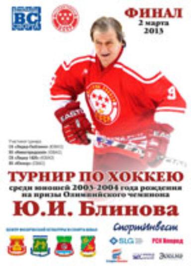 Турнир на призы Блинова Ю.И. 2013 г.