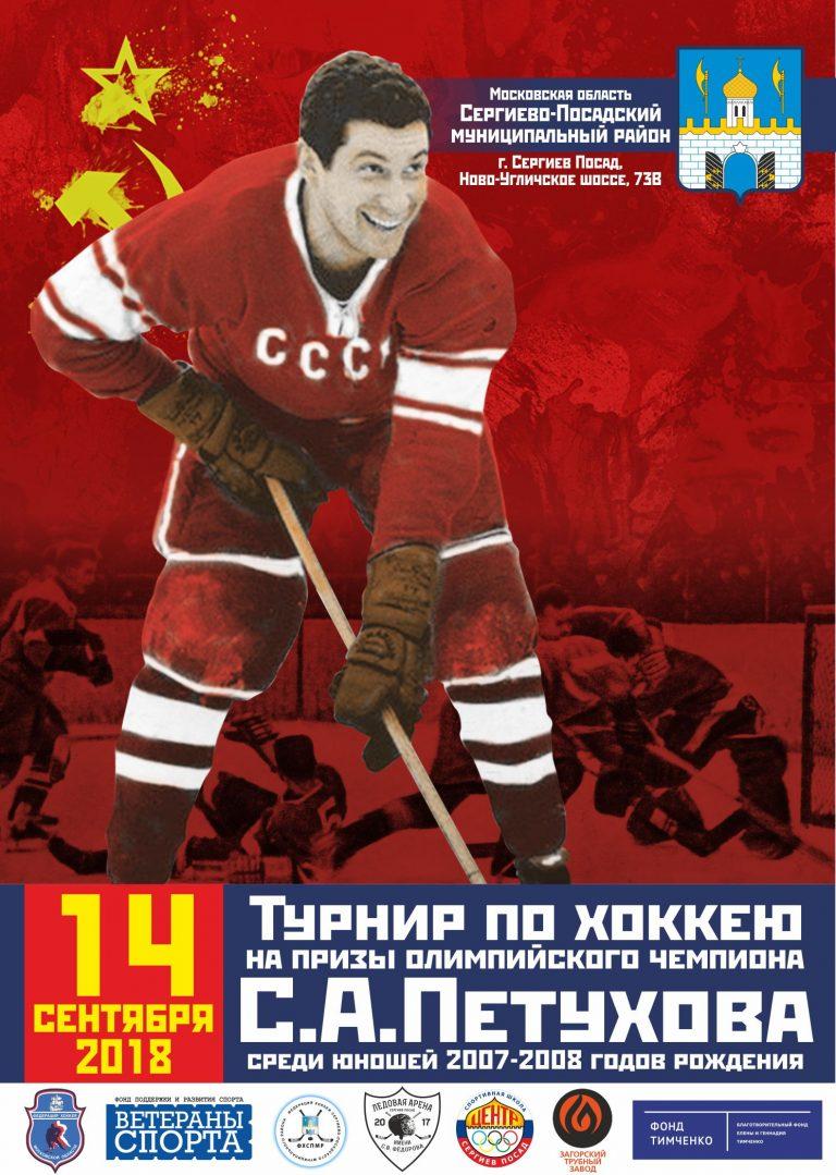 Турнир по хоккею на призы С. А. Петухова 2018 г.