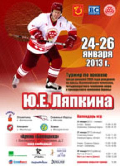 Турнир на призы Ляпкина Ю.Е. 2013 г.