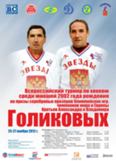 Турнир на призы братьев Голиковых 2012г.