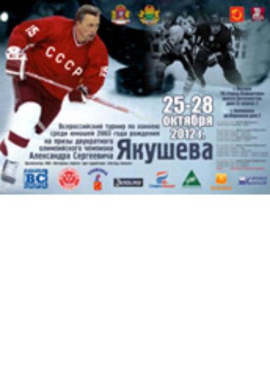 Турнир на призы Якушева А.С. 2012 г.
