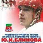 Турнир по хоккею на призы Ю.И. Блинова