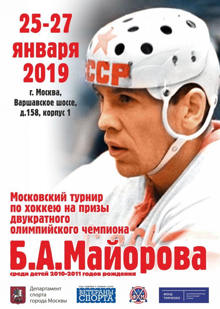 Турнир по хоккею на призы Б.А. Майорова